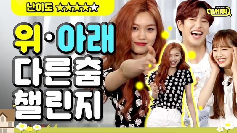 EP. 2 (ENG) 춤 실력 바로 보이는 아이돌 댄스 실제 상황 [이세퀴] 시즌2 EP.02 IQS reveals Idol's dance skill