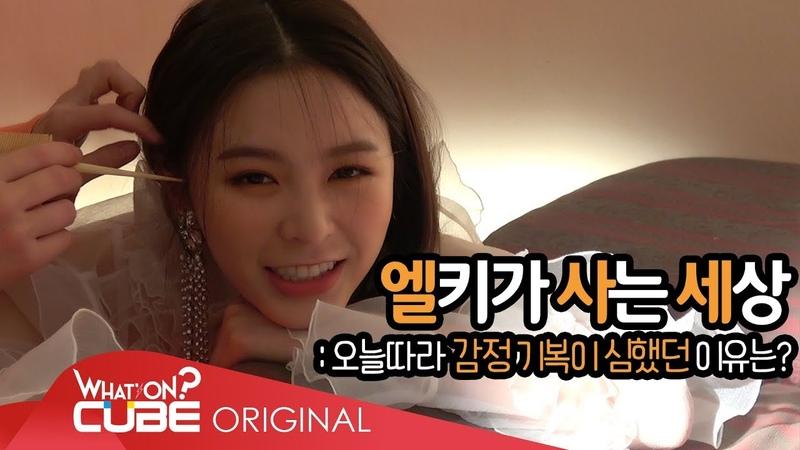 CLC(씨엘씨) - 칯트키 45 (엘키의 [I dream] 재킷 촬영 비하인드)