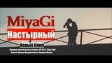 MiyaGi - Настырный (Новый Клип 2018)
