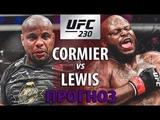 ПРОГНОЗ UFC 230. Даниэль Кормье против Деррика Льюиса Снова нокаут MMA review