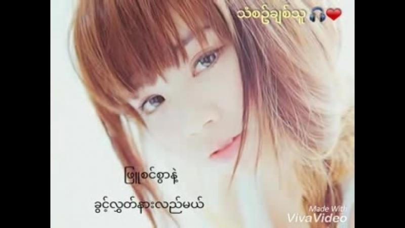 ခြင့္မၿပဳေတာ့ပါ (No longer allow) Myanmar New Sad Love Song _ By Laing Lay_low.mp4