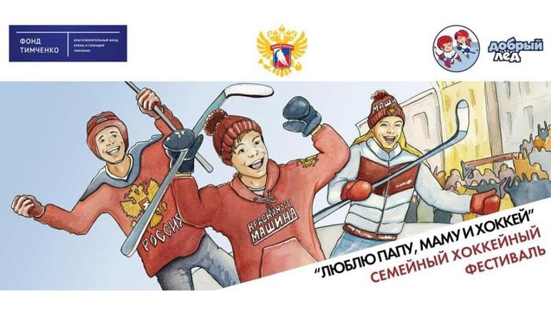 Фестиваль Люблю папу маму и хоккей в Глазове 09 12 2018