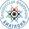 Белорусская федерация биатлона