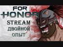 For Honor Stream - Двойной опыт