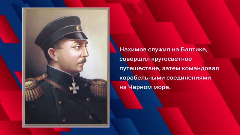 Адмирал Павел Нахимов.