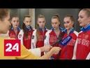 Триумф российских гимнасток на чемпионате мира в Болгарии - Россия 24