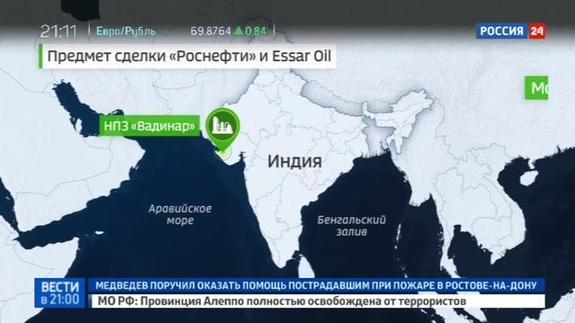 Новости на Россия 24 • Роснефть купила крупнейший завод в Индии