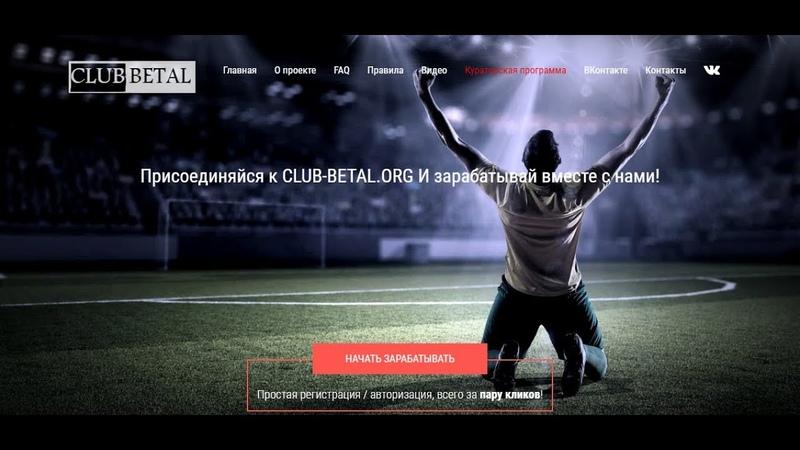 CLUB BETAL проект для заработока на спортивных ставках 3% в день от 50р