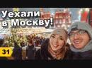 Уехали в Москву. Новый Год в столице Дневник риэлтора