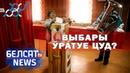 Лукашэнка не адумаўся. Выбары ўратуе цуд лукашенко не одумался. Выборы спасет чудо Белсат