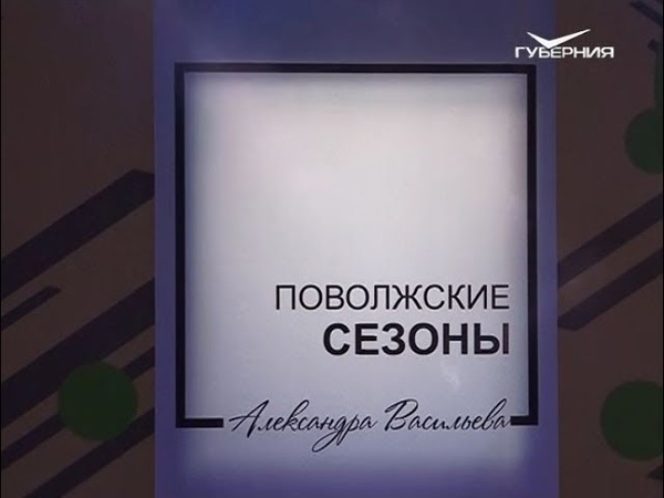 В Самаре названы победители Поволжских сезонах Александра Васильева