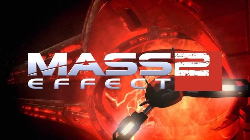 Mass Effect 2: Самоубийственная миссия (Омега - 4) - Серия 34