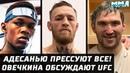 КТО ЗАРАБОТАЛ БОЛЬШЕ ВСЕХ НА UFC 236 НОКАУТ ОВЕЧКИНА ОБСУЖДАЕТ ДАЖЕ UFC. ОЧЕРЕДЬ НА БОЙ vs АДЕСАНЬЯ