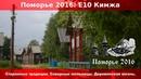 Поморье 2016 E10. Старинные традиции. Северные мельницы в Кимже. Деревенская жизнь.
