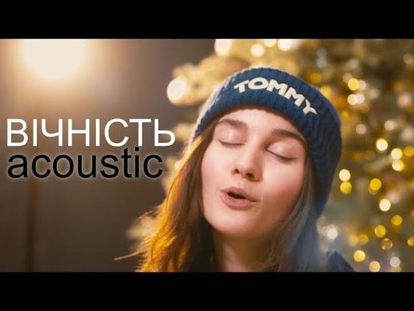 JERRY HEIL feat. MORPHOM - ВІЧНІСТЬ (АКУСТИЧНА ВЕРСІЯ) ( Новорічна)