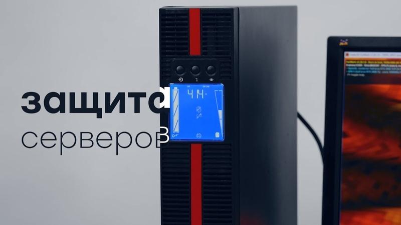 Источник бесперебойного питания Powercom MRT-1000 с топологией Online из новой серии Macan Comfort