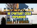 Неприятности для Киева: Бердянск и Мариуполь не считаются с Украиной