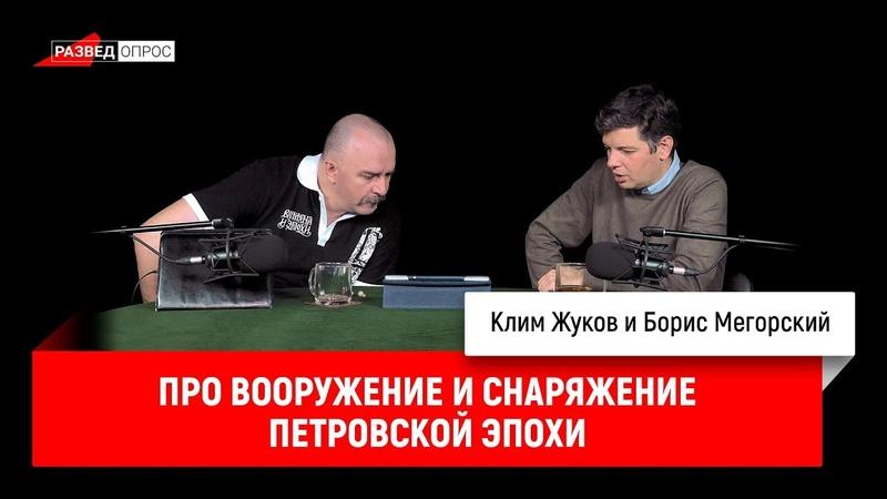 Борис Мегорский про вооружение и снаряжение петровской эпохи