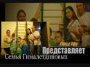 НОМИНАЦИЯ ИГРЫ РАЗУМА Семья Гималетдиновых