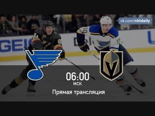 St. Louis Blues 🆚 Vegas Golden Knights