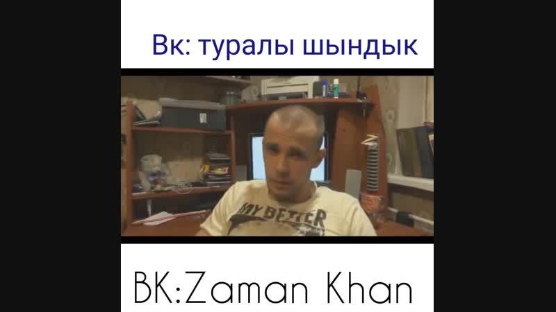 Вк туралы барлы шынды ты айтты (720p).mp4