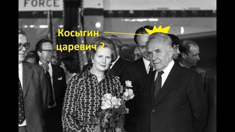 Расстрела царской семьи не было Алексей Романов стал министром СССР