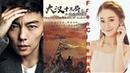 Тринадцатый Полководец Династии Хань Han Dynasty Thirteen General 2019 Русский Free Cinema A