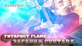Гитарист Flame - Загадка Султана