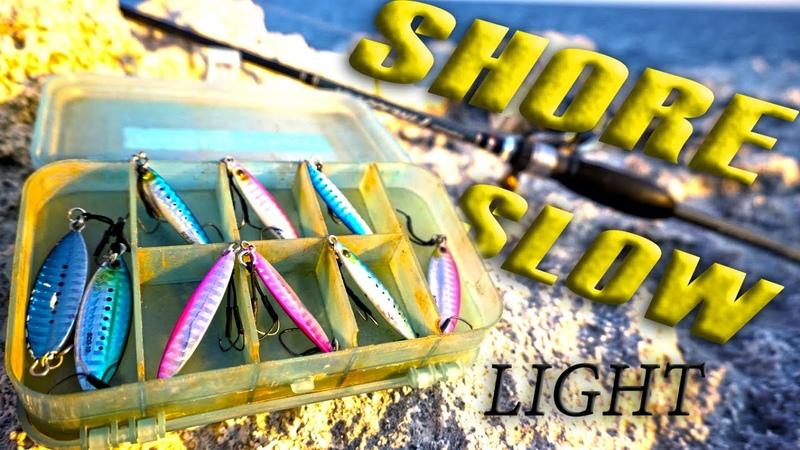Light Shore Slow Jigging