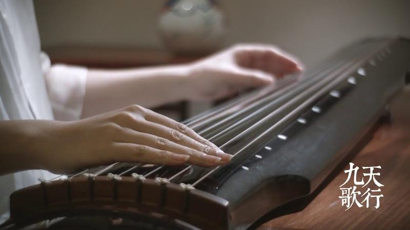 古琴 《天行九歌》Guqin Chinese traditional instrument for anime theme song