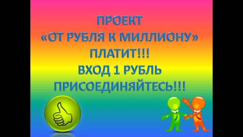 Надежный проект От рубля к миллионус маленьким входом и с большими возможностями!