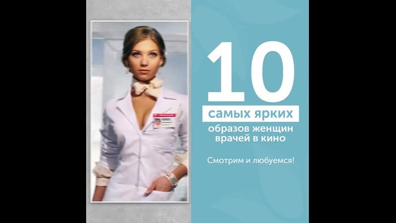 10 самых ярких образов женщин врачей mp4