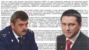 Как Крюк управляет ЯМАЛОМ и прокурором ЯНАО Герасименко