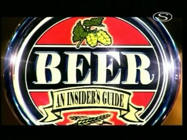 Пиво - взгляд изнутри. 2 я серия. Знатоки пива