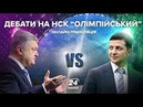 Дебати Зеленського та Порошенка на НСК Олімпійський Запис трансляції