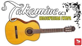 Классическая гитара TAKAMINE GC3