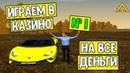 ИГРАЕМ В КАЗИНО! НА ВСЕ ДЕНЬГИ! ВЫПУСК 1/3 AMAZING RP CRMP