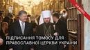 Підписання томосу для України як це було