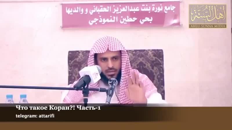 Шейх Ат Тарифи Что такое Коран Часть 1