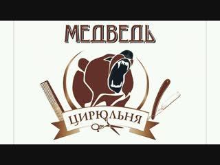 Цирюльня Медведь- Роскошная борода