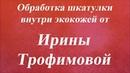 Обработка шкатулки внутри экокожей. Университет Декупажа. Ирина Трофимова