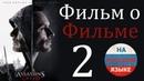 2 Кредо убийцы Главные составляющие фильма RUS