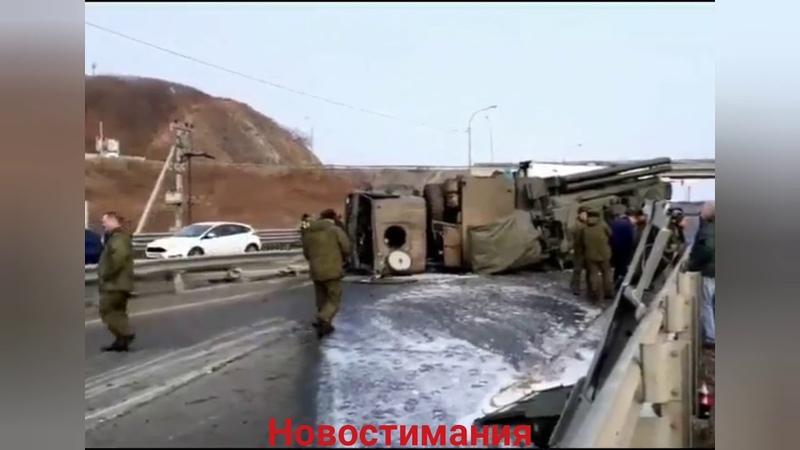 Во Владивостоке Панцирь-С перевернулся.