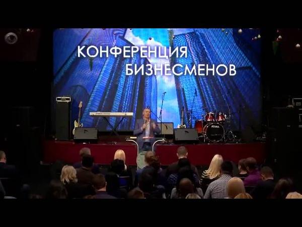 Бизнес конференция 1 день 1 урок Апостол Владимир Мунтян