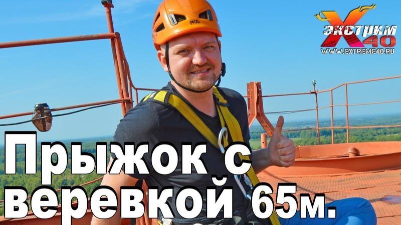 Прыжок с веревкой 65м. в Калуге - Чернецов Илья