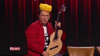 Comedy Club Сезон 14 Выпуск 44