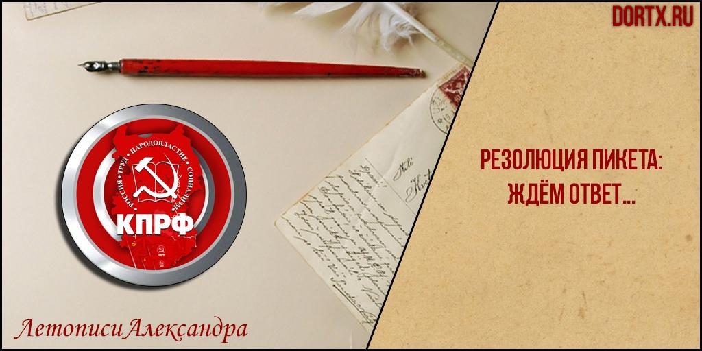 Пикет КПРФ 09.12.2018 Сызрань Резолюция