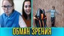 ЧАТ РУЛЕТКА - ОБМАН ЗРЕНИЯ