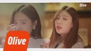 One Day Healing Trip 치명남주 VS 청순하영, 원데이힐링트팁 제 1호 주류CF퀸은 누구?! 181117 EP.3