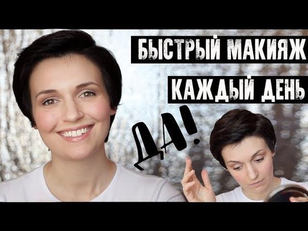 БЫСТРЫЙ МАКИЯЖ на каждый день для всех | Every day makeup | Jayne Mois